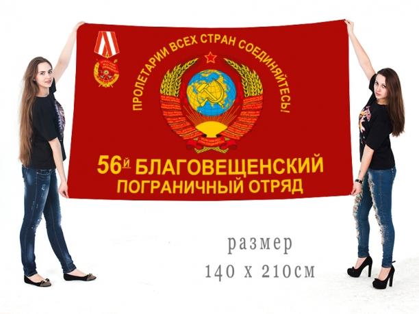 Большой флаг 56 Краснознамённого Благовещенского пограничного отряда