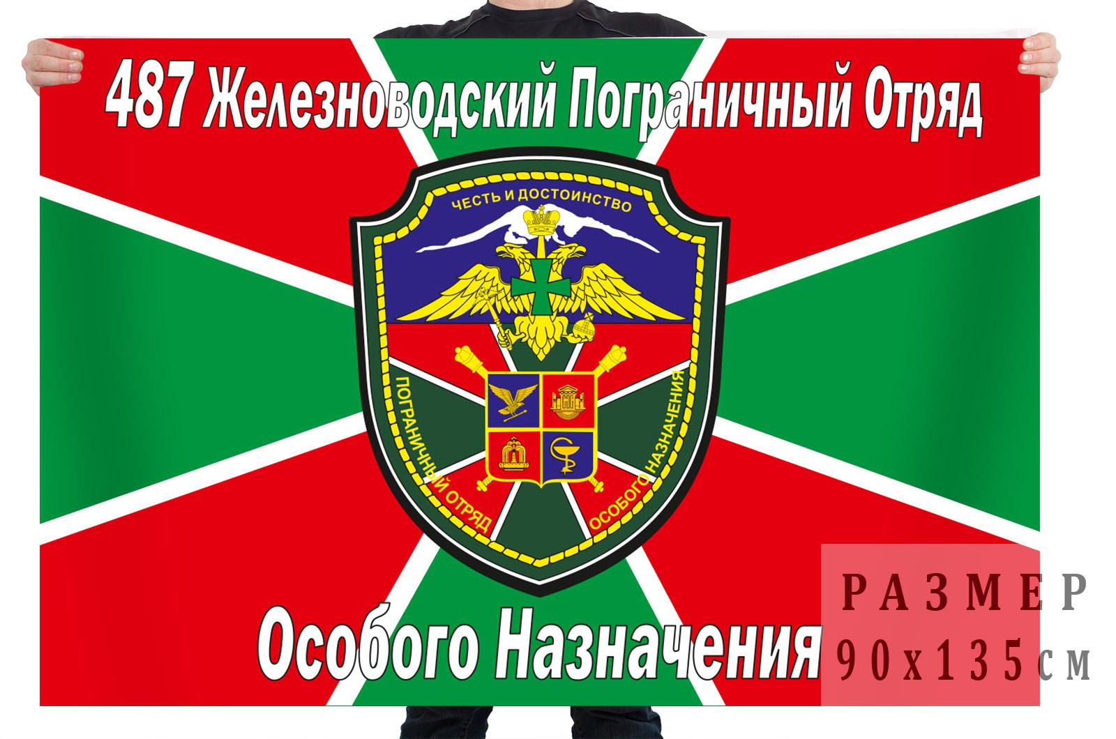 Флаг 487 Железноводского ПогООН