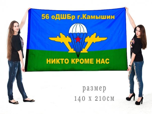 """Большой флаг 56 ОДШБр """"Никто кроме нас"""""""