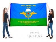 Большой флаг 56 ОДШБр в Афганистане
