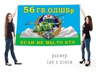 Большой флаг 56 отдельной гв. десантно-штурмовой бригады
