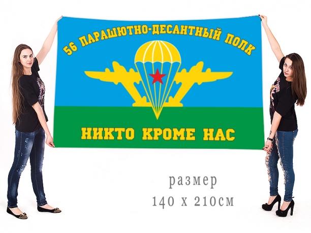 Большой флаг 56 ПДП