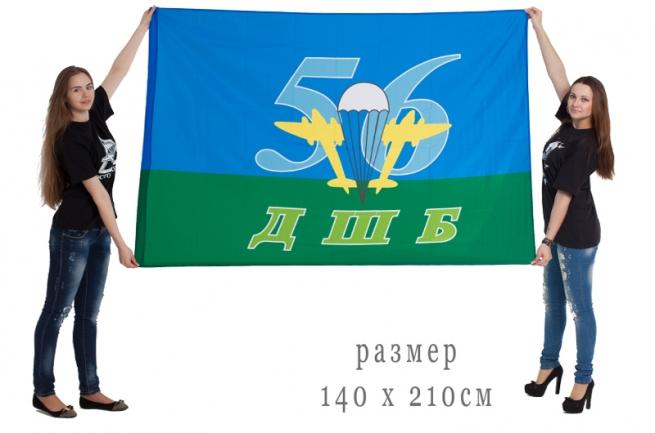 Большой флаг «56-я ДШБ ВДВ»