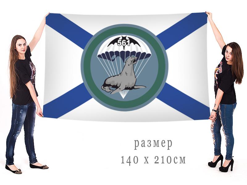 Большой флаг 561 ОМРП СпН Балтийского флота