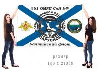 Большой флаг 561 ОМРП СпН