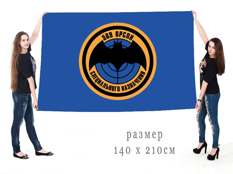 Большой флаг 569 ОРСпН спецназа ГРУ