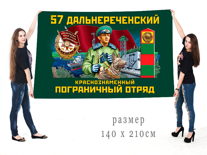 Большой флаг 57 Дальнереченского Краснознамённого ПогО