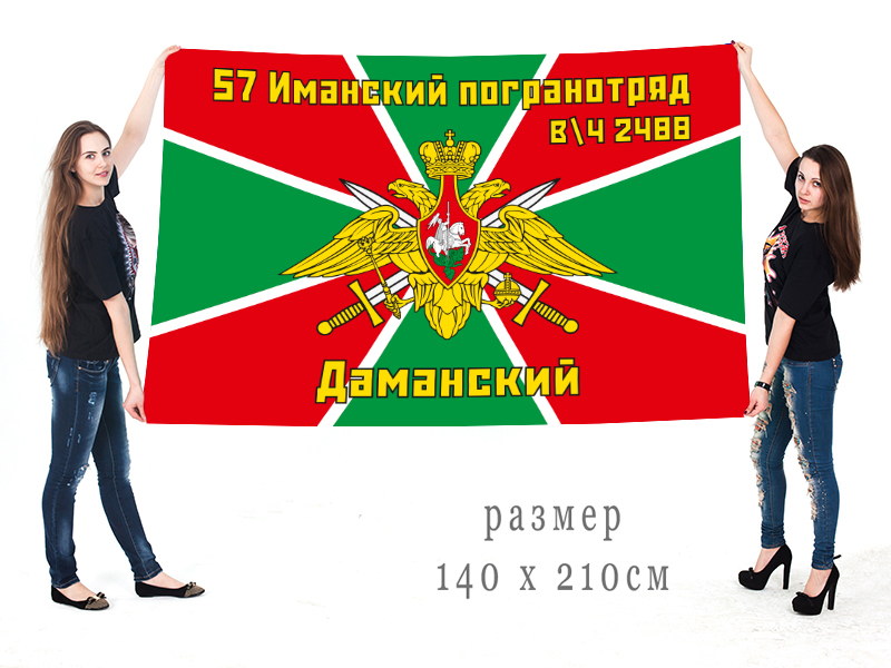 Большой флаг 57-го Иманского погранотряда, в/ч 2488, Даманский