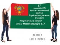 Большой флаг 57 Уссурийского погранотряда