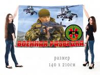 Большой флаг 58 ПогООН