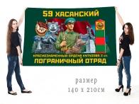 Большой флаг 59-го Хасанского погранотряда