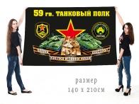 Большой флаг 59 гвардейского ТП