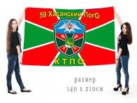 Большой флаг 59 Хасанского пограничного отряда КТПО
