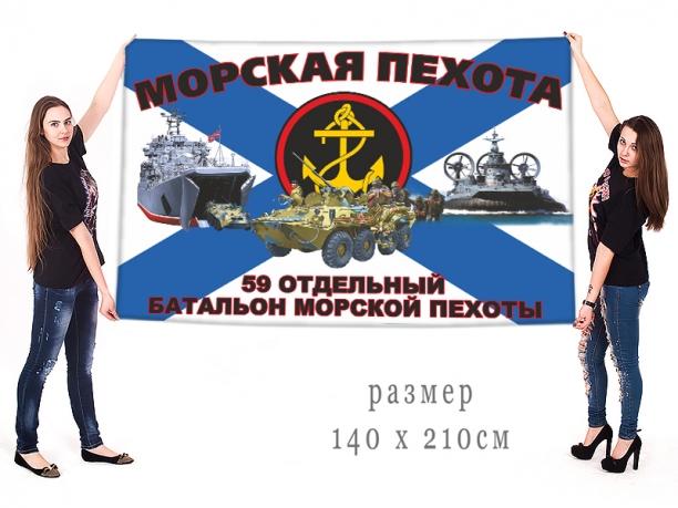 Большой флаг 59 ОБМП