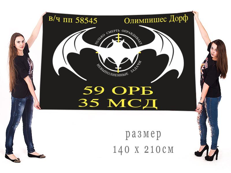 Большой флаг 59 ОРБ 35 МСД