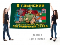 Большой флаг 6 Гдынского ордена Красной звезды ПогО
