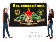 Большой флаг 6 гвардейского ТП