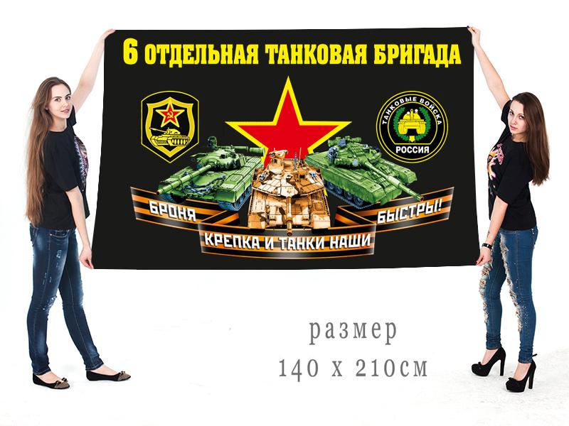 Большой флаг 6 ОТБр