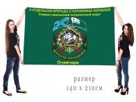 Большой флаг 6 отдельной бригады сторожевых кораблей
