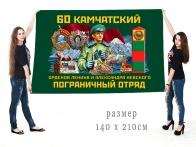 Большой флаг 60 Камчатского орденов Ленина и Александра Невского ПогО