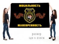 Большой флаг 60 Краснознамённой ОМсБр