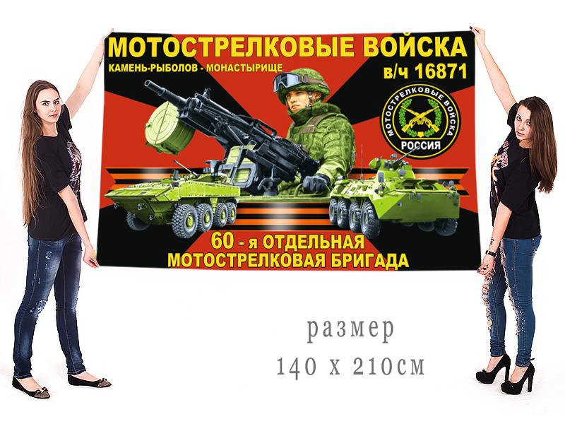 Большой флаг 60 ОМсБр