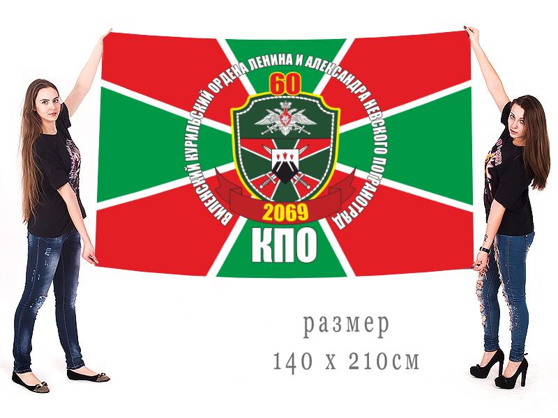 Большой флаг 60 ордена Ленина и Александра Невского ПогО