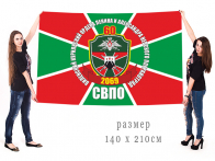 Большой флаг 60 ПогО