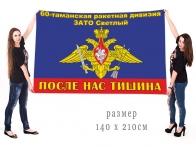 Большой флаг 60 Таманской РД