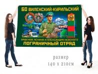 Большой флаг 60 Виленский-Курильский орденов Ленина и Александра Невского ПогО