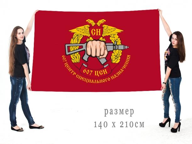 Большой флаг 607 центра спецназа