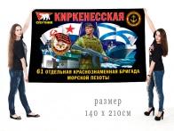 Большой флаг 61 Киркенесской Краснознамённой ОБрМП