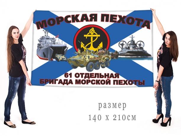 Большой флаг 61 ОБр морской пехоты
