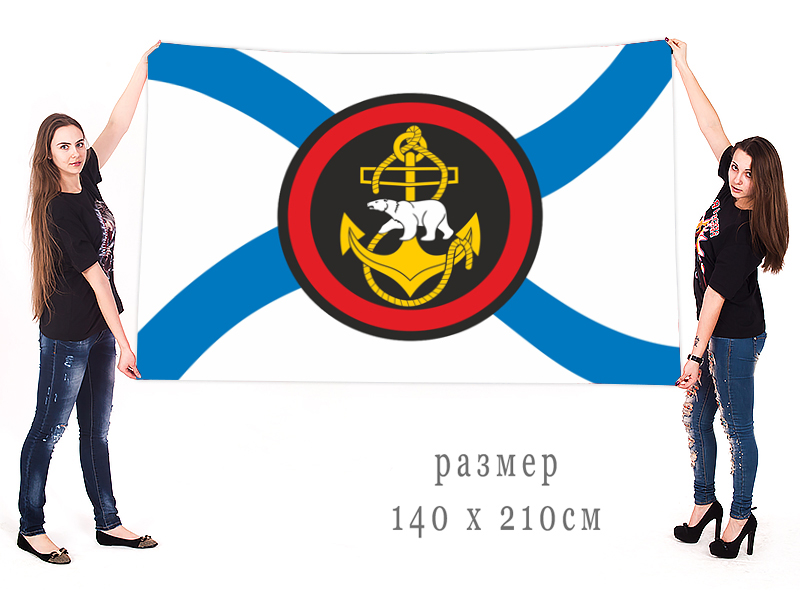 Большой флаг 61 ОБрМП