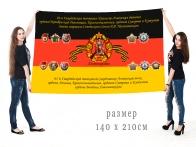 Большой флаг 61 танкового полка СССР в составе ГСВГ