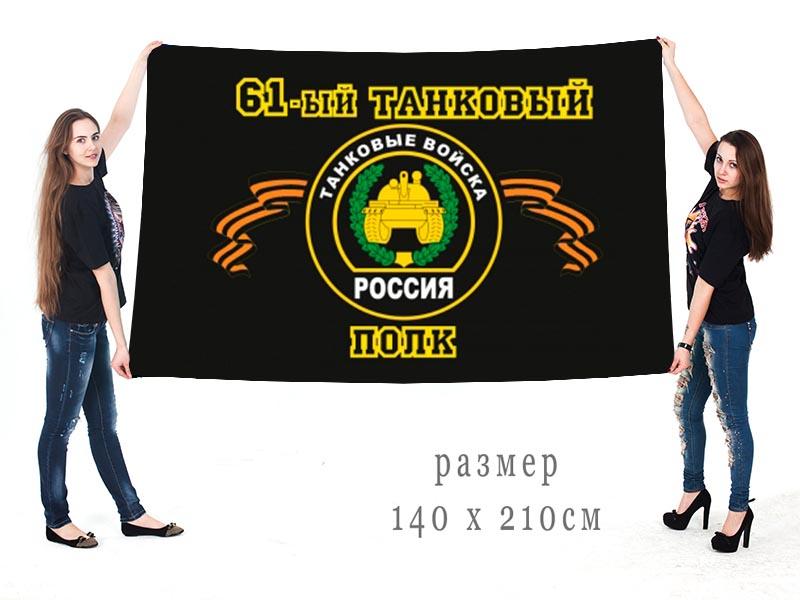 Большой флаг 61 танкового полка
