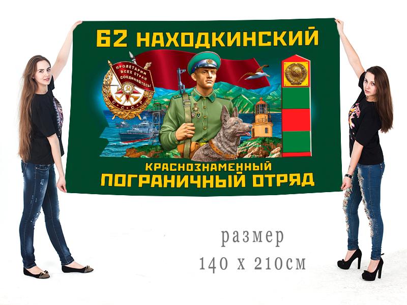 Большой флаг 62 Находкинского Краснознамённого ПогО