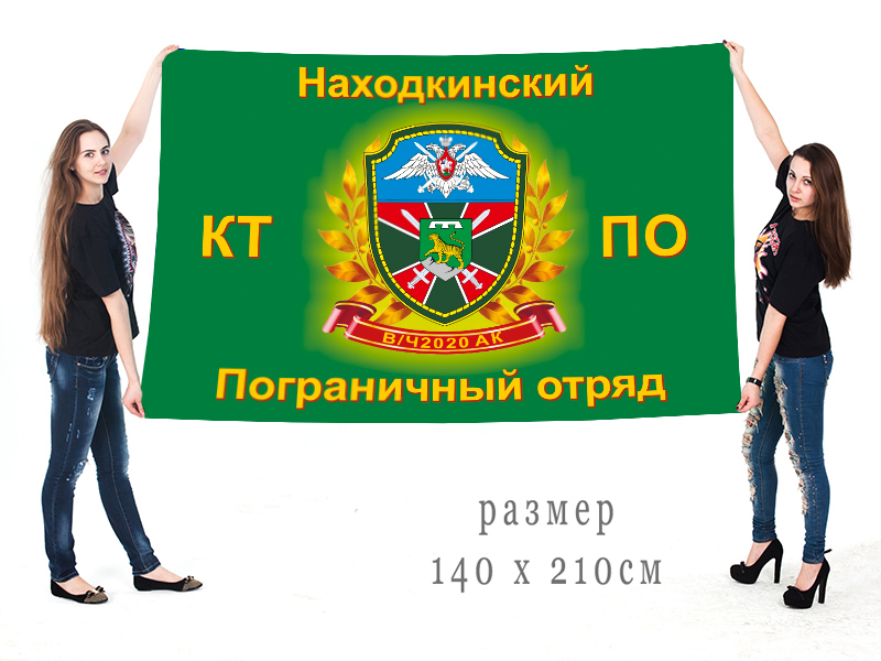 Большой флаг 62 Находкинского морского ПогО