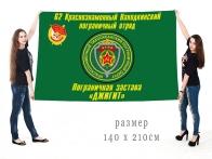 Большой флаг 62 Находкинского Погранотряда
