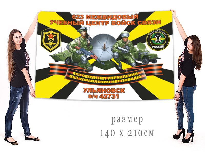 Большой флаг 623 межвидового учебного центра войск связи