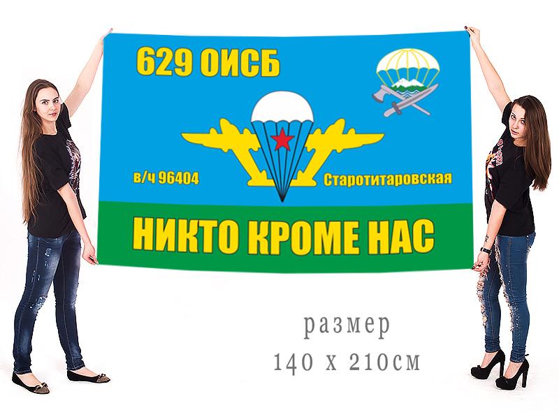 Большой флаг 629 ОИСБ воздушно-десантных войск