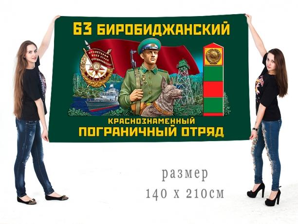 Большой флаг 63 Биробиджанского Краснознамённого ПогО