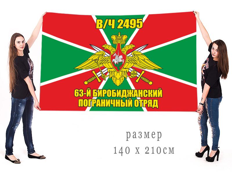 Большой флаг 63 Биробиджанского пограничного отряда