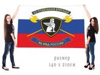 Большой флаг 63 ОБр ВВ МВД РФ