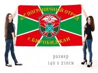 Большой флаг 63 погранотряда