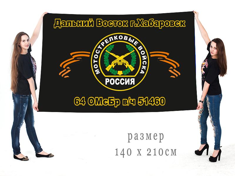 Большой флаг 64 отдельной бригады мотострелков