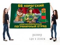 Большой флаг 66-го Хорогского погранотряда