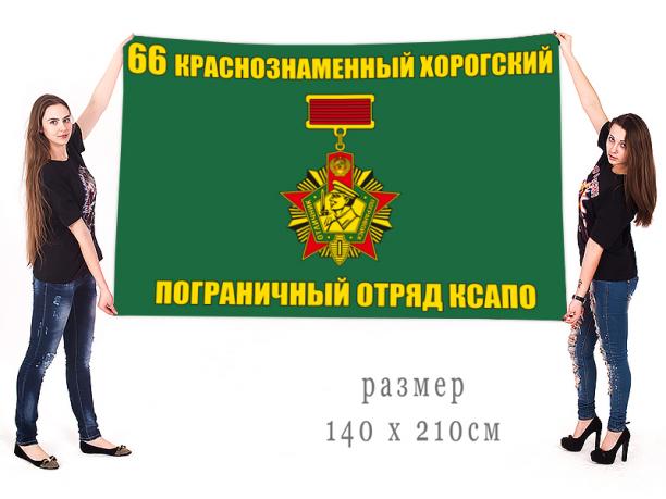 Большой флаг 66 Краснознаменного Хорогского пограничного отряда