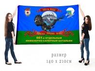 Большой флаг 661 отдельного инженерно-сапёрного батальона 98 гв. ВДД