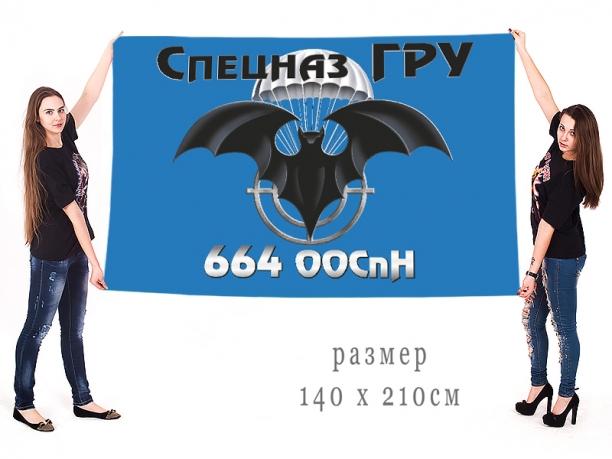 Большой флаг 664 ООСпН спецназа ГРУ
